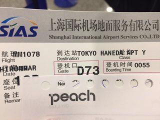 やっと乗りました! 「浦東→羽田」のピーチ深夜便