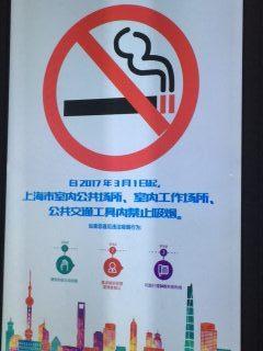 上海でも「屋内全面禁煙」に