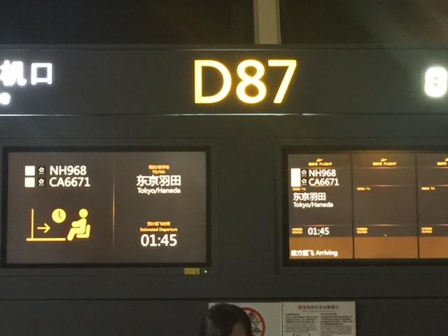 浦東01時台発の羽田行