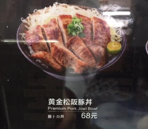 松坂「豚」丼