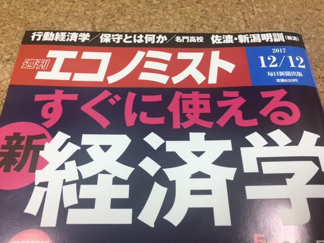 『週刊エコノミスト』(2017年12月4日発売号)に前川の寄稿が
