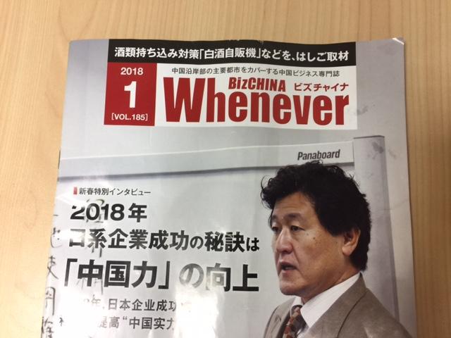 Whenever Biz China 1月号 巻頭特集インタビュー