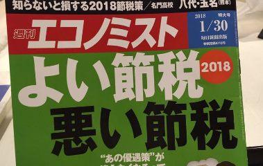 2018年1月22日(月)発売の週刊『エコノミスト』に前川の寄稿文が