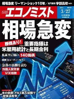 『エコノミスト』習近平独裁で新たな時代·日系企業の対策急務に!(前川の寄稿文)