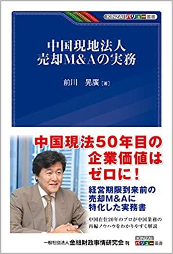 新刊『中国現地法人 売却M&Aの実務』1200円+税